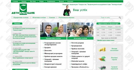 Сайт АКБ Автокразбанк