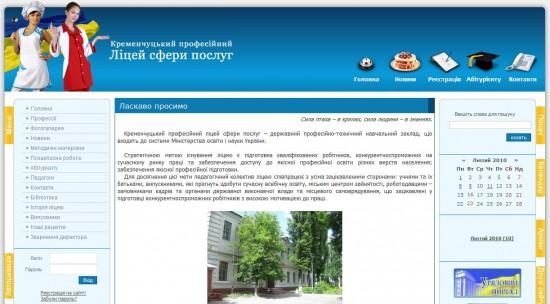 Кременчугский Проффесиональный Лицей Сферы Услуг