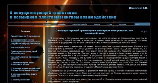 Сайт новой теории астрофизики.