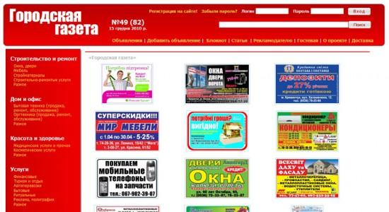 Городская газета Кременчуга