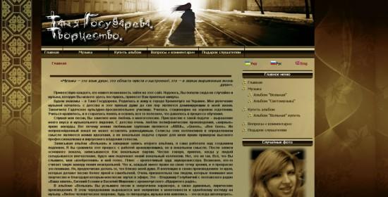 Сайт Татьяны Государевой