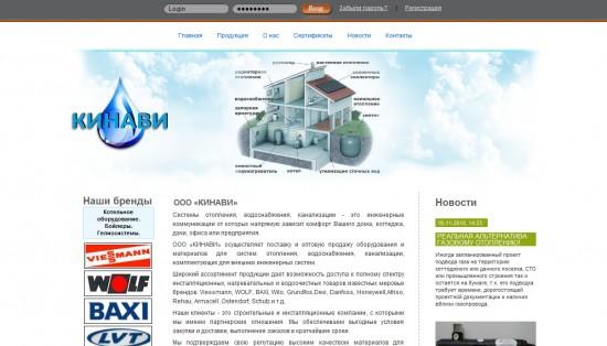 ООО «КИНАВИ» в Кременчуге