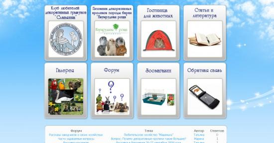 Клуб Любителей Декоративных Грызунов «Славянка»