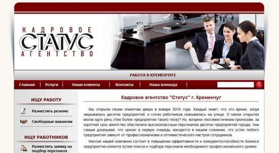 Кадровое агентство Статус в Кременчуге