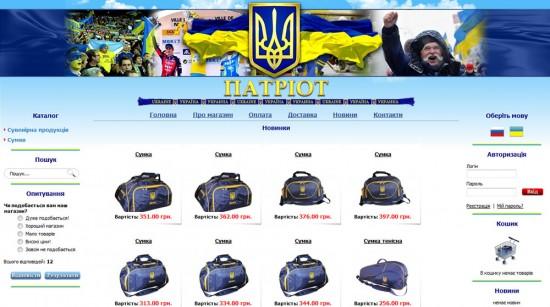 Патриот - магазин патриотической символики Украины