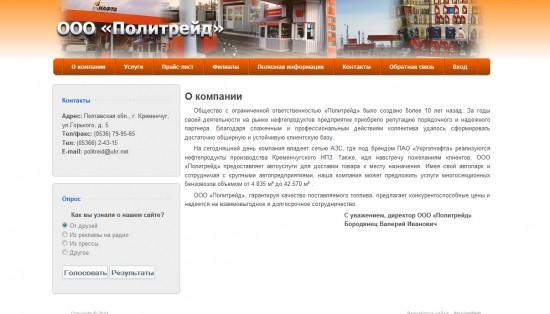 ООО «Политрейд» в Кременчуге