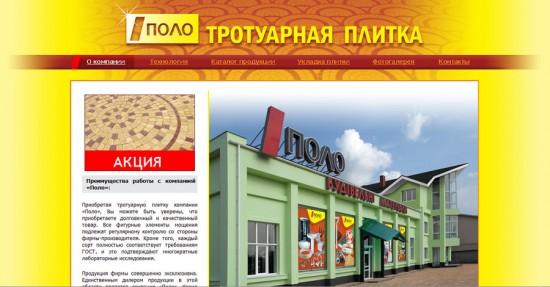 Компания Поло в Кременчуге
