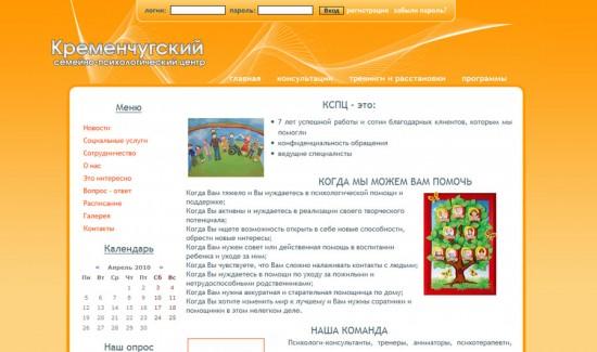 Кременчугский семейно-психологический центр