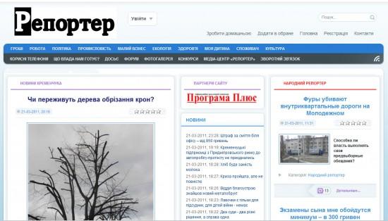 Репортер в Кременчуге