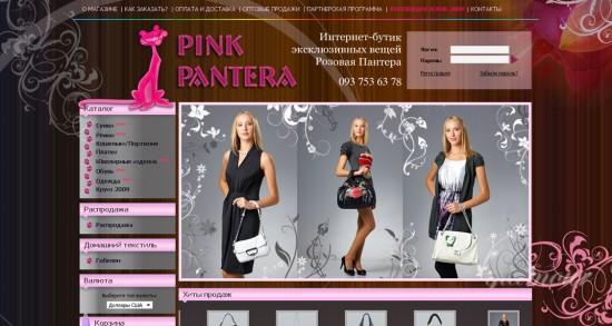 Интернет-бутик Розовая Пантера