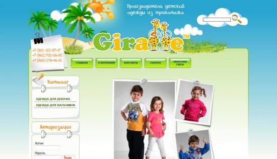 Производитель детской одежды ТМ «Giraffe»
