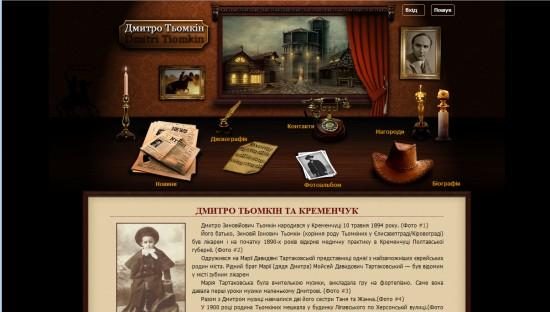 Дмитрий Темкин