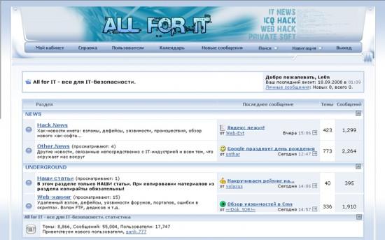 Форум по IT-безопасности