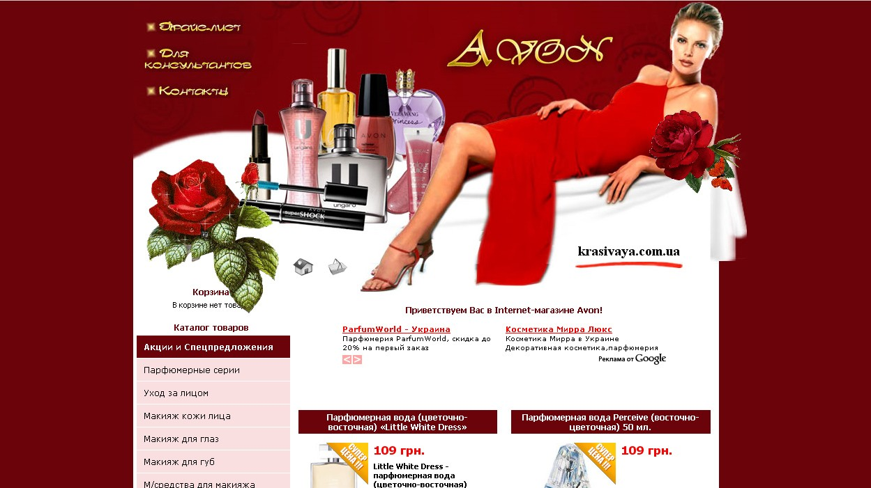 Рекламы на магазины косметики