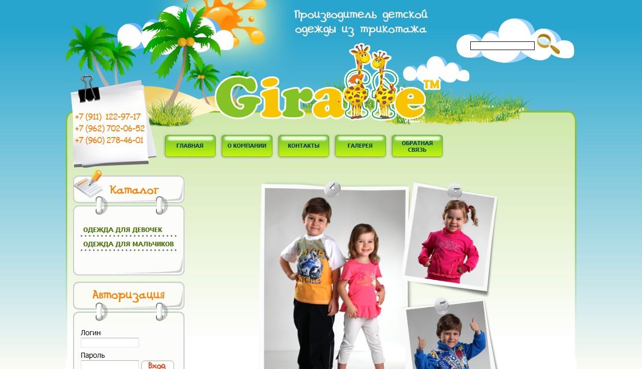 Сайты С Детской Одеждой