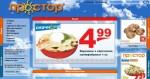 Супермаркет Простор в Кременчуге